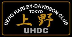 上野H.D.C.掲示板